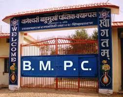 Bageshwari Multiple Public Campus (BMPC)