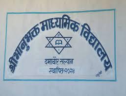 Bhanubhakta Secondary School Salyan