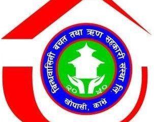 Bindhavasini Saving & Credit Co-Operative Society ltd. (BISCOL)