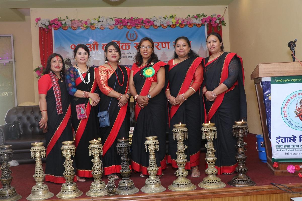 इताछेँ विनायक बचत तथा ऋण सहकारी संस्था लि. | Ittachhen Binayak Saving and Cooperative Ltd.