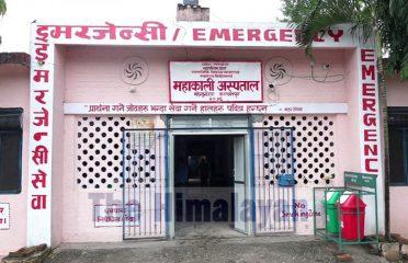 Mahakali Hospital