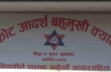 Nuwakot Adarsha Multiple Campus
