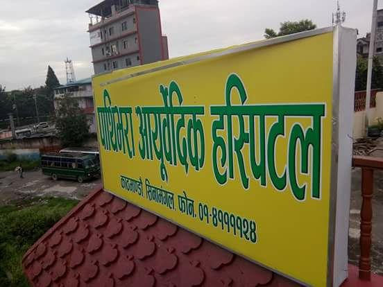 Pathivara Ayurvedic Hospital