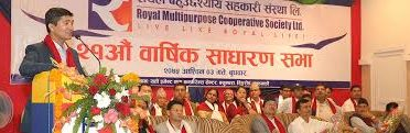 Royal Multipurpose Cooperative Limited (RMCL)