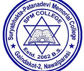 Surya Bhatka Patanadevi Memorial College