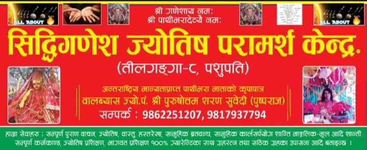 Siddhi Ganesh Astrology